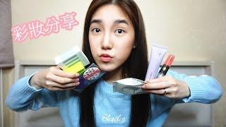 彩妝購物分享 SHOPPING HAUL PART 1  MAKEUP COLLECTION