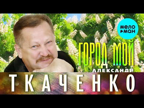 Александр Ткаченко - Город Мой
