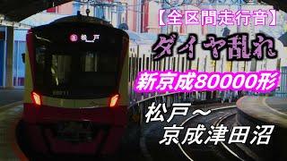 【全区間走行音】新京成80000形 松戸~京成津田沼【ダイヤ乱れ】