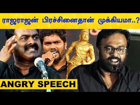 இப்போ ராஜராஜன் பிரச்சினை தான் ரொம்ப முக்கியமா..?கரு. பழனியப்பன் ஆவேசம்..! | Gurkha Audio Launch |