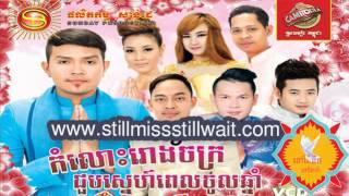 SD CD Vol 171|ស្រលាញ់ស្រីមួយអង្គុយព្រួយអង្គុយខឹង|ខេមរៈ សិរីមន្ត|កន្រ្ទឹម|ចម្រៀង ចូលឆ្នាំ|Khmer Song