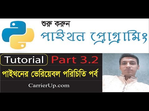 Python Programming Bangla Tutorial Part 03.2 (variable) thumbnail