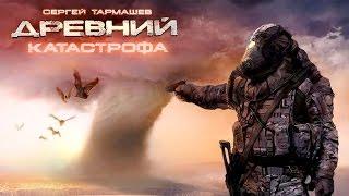 Жизнь после ядерной войны - Древний: Катастрофа - Сергей Тармашев - 012 ПОЧИТАНО