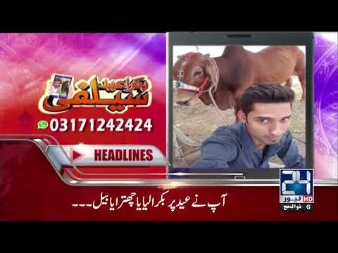 News Headlines | 6:00 PM | 29 August 2017 | 24 News HD