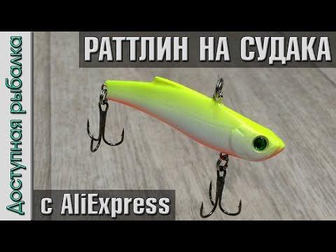 Раттлин на судака с AliExpress | Копия BassDay Range Vib из Китая от Lingyue | Обзор, тест под водой