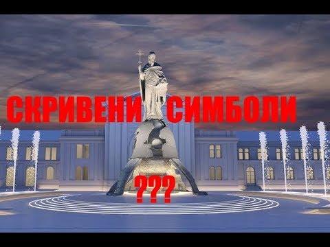 Spomenik Stefanu Nemanji U Beogradu 2019 Skriveni Simboli Youtube