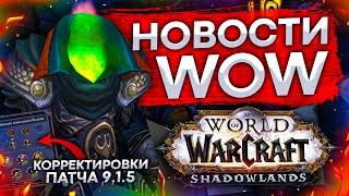 БАЛАНС КЛАССОВ, ФРОНТЫ БФА, ФИНАЛ MDI, новости woŗld of warcraft shadowlands 9.1.5