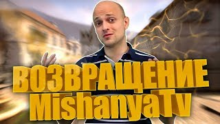 Возвращение  MishanyaTv Танки Онлайн / канал снова жив / Return MishanyaTv Tanki Online / channel