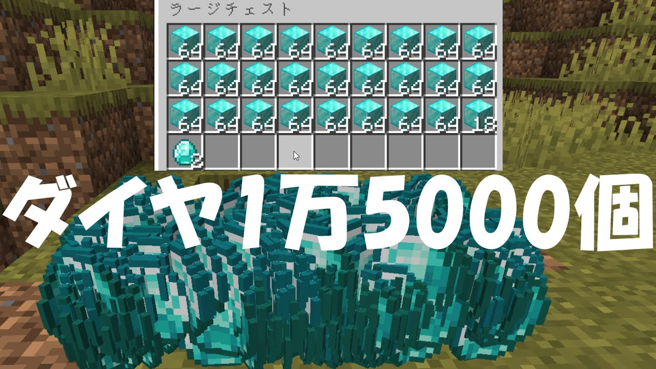 【マイクラ】ダイヤ1万5000個集めた 世界一の作業厨になる#4 #Minecraft #作業厨 #マインクラフト