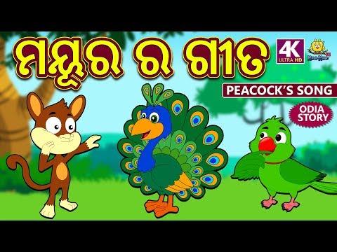 ମୟୂର ର ଗୀତ - The Peacocks Song   Odia Story for Children   Fairy Tales in Odia   Koo Koo TV