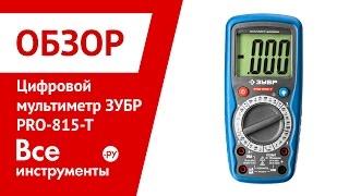 Обзор цифрового мультиметра ЗУБР PRO-815-T