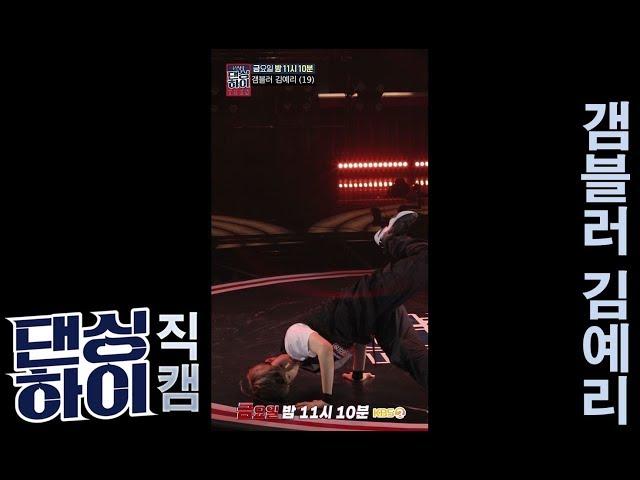 댄싱하이 -[무편집/단독 직캠] 리아킴팀 김예리 무대 / DancingHigh @KBS2 Fri 11:10 PM