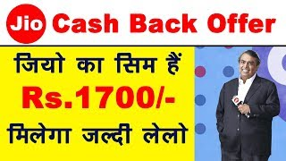 जियो 1 साल तक फ्री | Jio Diwali Offer  || 1 Year Unlimited Free with Rs 1700 Cashback offer