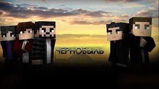 """Minecraft фильм: """"Чернобыль"""" - Фильм первый (2018)"""