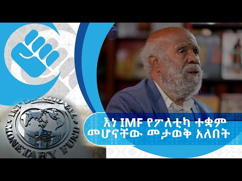 አናርጅ እናውጋ | IMF ከኢኮኖሚ ተቋምነቱ ይልቅ ፖለቲካዊ ተቋም ስለመሆኑ በተቋሙ ሰርተው የሚያውቁት አቶ አስፋው ይናገራሉ | ክፍል 6 | S02 E06.6