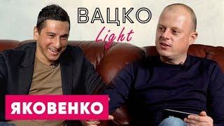 Яковенко — про гру з Лукаку та чому перехід в Динамо - помилка