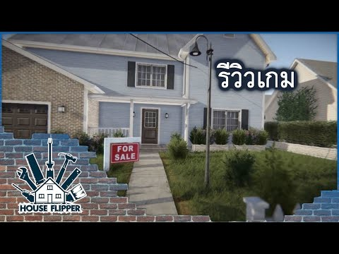 House flipper รีวิวเกม [PC]