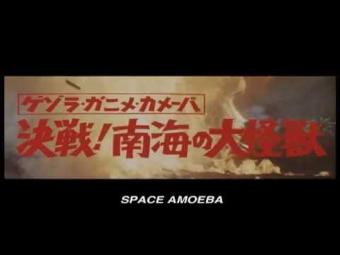 Space Amoeba 1970 (Trailer)
