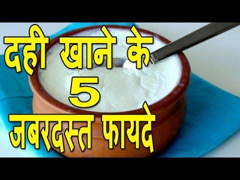 दही खाने के 5 जबरदस्त फायदे | Dahi khane ke fayde | Dahi khane ke fayde in hindi