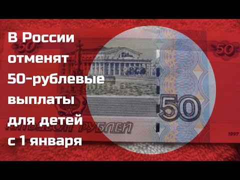 В России отменят 50 рублевые выплаты для детей