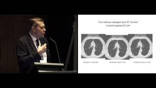 Скрининг и дифференциальная диагностика рака легкого с помощью КТ: проблемы и решения(, 2015-05-20T08:35:57.000Z)