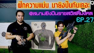 ฝึกความแม่น @สนามยิงปืนราชสวัสดิ์มงคล