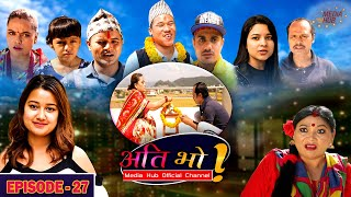 Ati Bho || अति भो || Episode - 27 || November-14-2020 || By Media Hub Official Channel