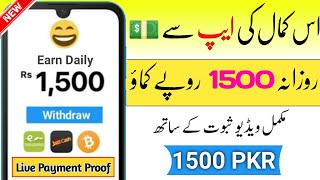 Wow Make Money Daily 1500 PKR Using Mobile Phone |No Investment-Live Payment Proof