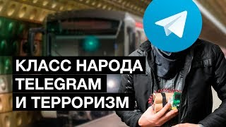 Telegram и террористы | Класс народа