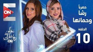 رشا وحماتها - رولين وعبير - الحلقة 10 العاشرة   Rasha w 7amatha - Episode 10 thumbnail