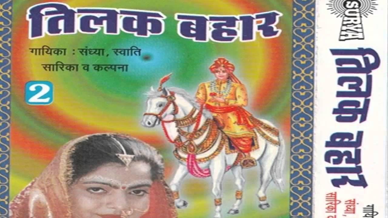 Bhojpuri Sohar Mp3 Free Download - Mp3Take
