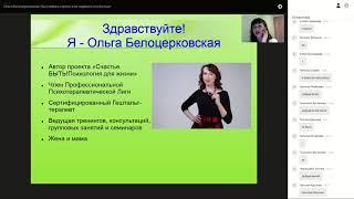 Ольга Белоцерковская.  Как снимать стресс и не надевать его больше. 13.09.17