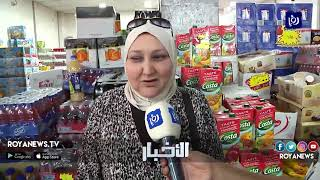 مواطنون يتخوفون من ارتفاع أسعار السلع الغذائية والرمضانية في شهر رمضان - (16-5-2018)