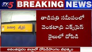వెంకటాద్రి ఎక్స్ప్రెస్ రైలులో దోపిడీ దొంగల భీబత్సం..! | Anantapur Dist | TV5 News
