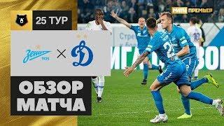 24.04.2019 Зенит - Динамо - 2:0. Обзор матча