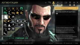 Deus Ex: Mankind Divided - несколько важных советов перед началом