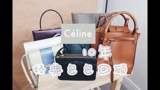 Céline 10年回顾   经典包包们   PP时代   Classic Bags