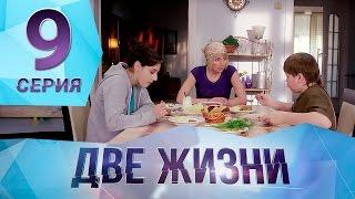 """Сериал """"Две жизни"""" Серия 9. ПРЕМЬЕРА!"""