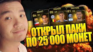 FIFA 15 | ПАКИ ПО 25 000 МОНЕТ