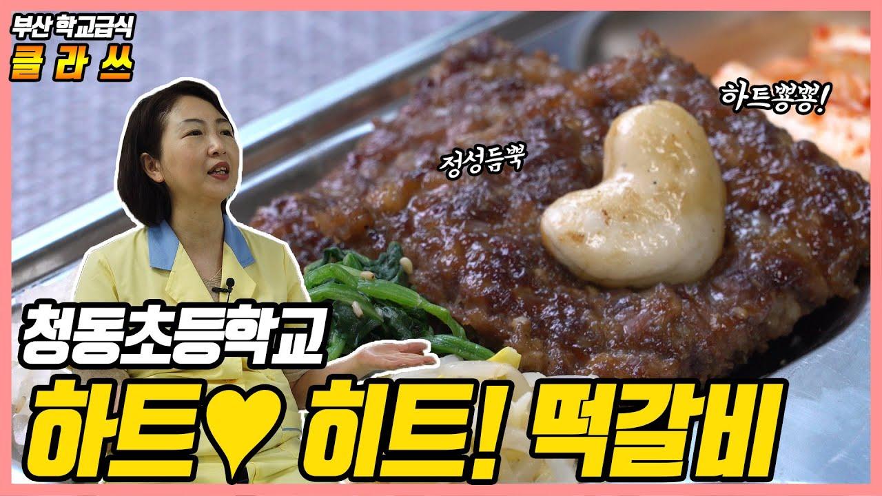 [청동초등학교 급식 클라쓰] 사랑 담은 하트♥떡갈비