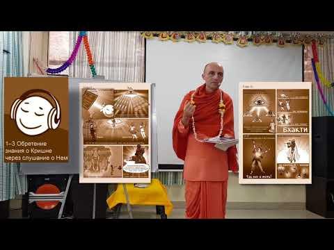 Бхагавад Гита  - Ватсала прабху