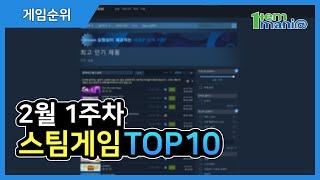 스팀게임순위 TOP10, 2월 1주차 GTA부터 스컬 …
