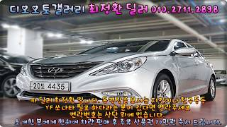 YF 쏘나타/거제자동차매매단지/김해모터스밸리/김해자동차…