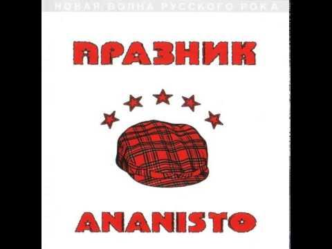 Клип Празник - ананисты