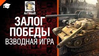 Залог победы - Взводная игра - от AnTiNooB [World of Tanks]