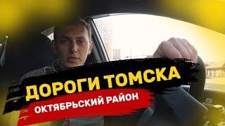 ДОРОГИ ТОМСКА #3 | Октябрьский район | Автошкола Клаксон Томск