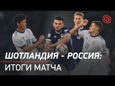 Шотландия - Россия: итоги матча