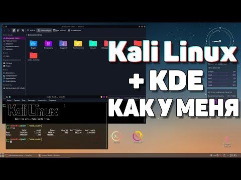 Красивый Kali Linux как у меня | Украшаем KDE | UnderMind