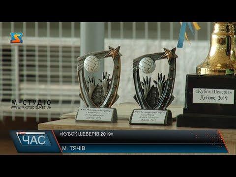 Телекомпанія М-студіо: На спортивній арені в Тячеві відбувся 22-ий міжнародний волейбольний турнір «Кубок Шеверів»