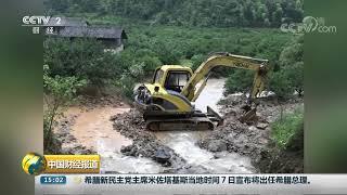 [中国财经报道]中央气象台:此轮南方强降雨将持续至10日前后| CCTV财经